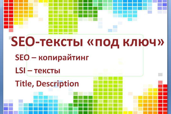 """SEO-тексты """"под ключ"""" - 990986"""