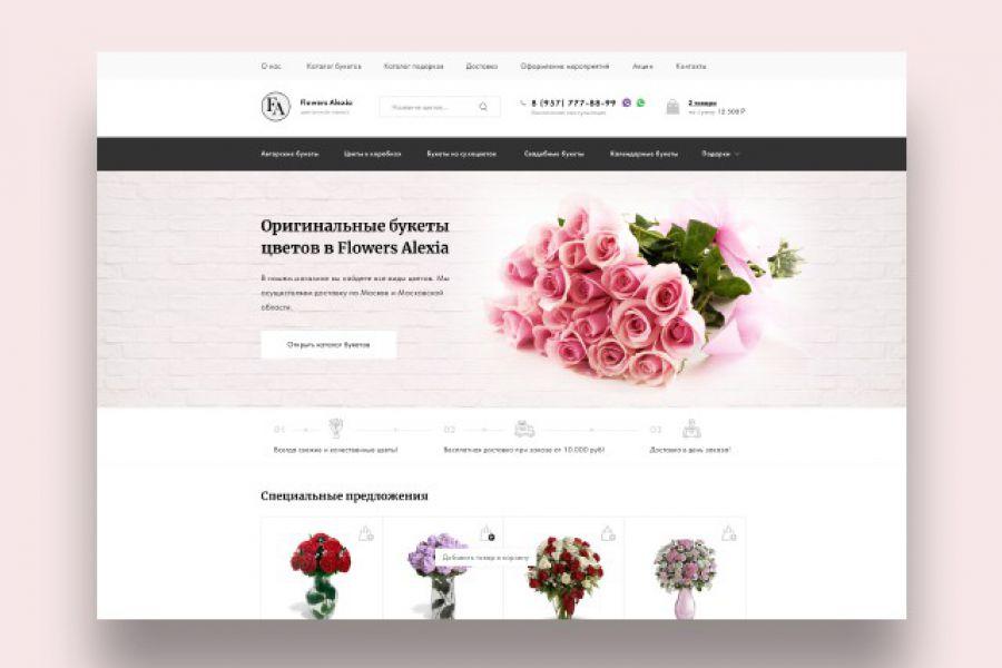 Дизайн сайтов. Осмысленный и решающий свою задачу. 8 000 руб. 7 дней.