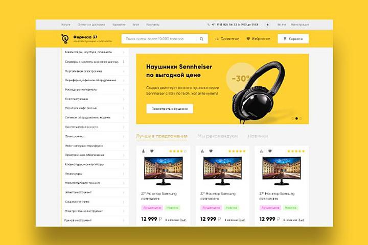 Дизайн интернет-магазинов. Удобный и функциональный. - 991918