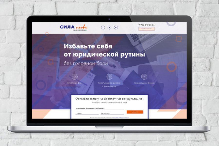 "Продающий Landing Page ""Под ключ"" 8 000 руб. 12 дней."