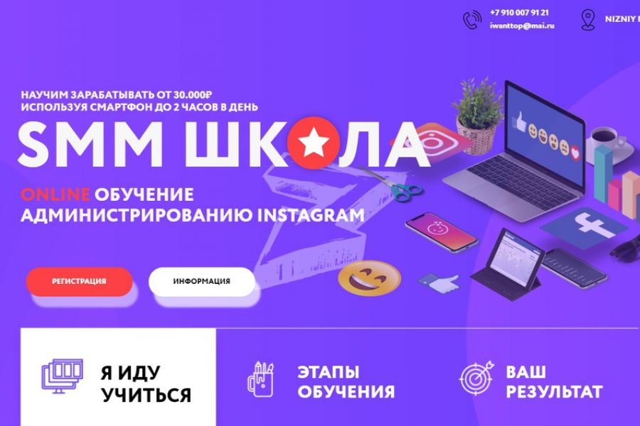 Школа SMM 7 000 руб. 1 день.