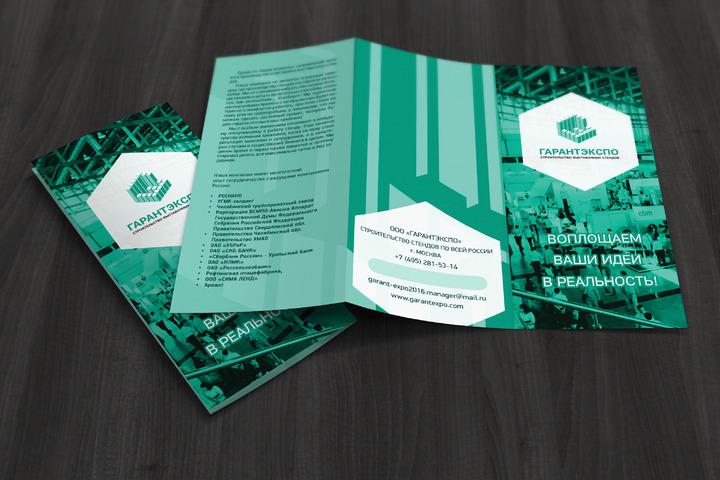 Дизайн БУКЛЕТА - 994393