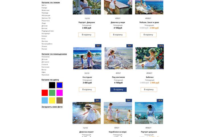 Дизайн сайтов любой сложности и тематики - 994761