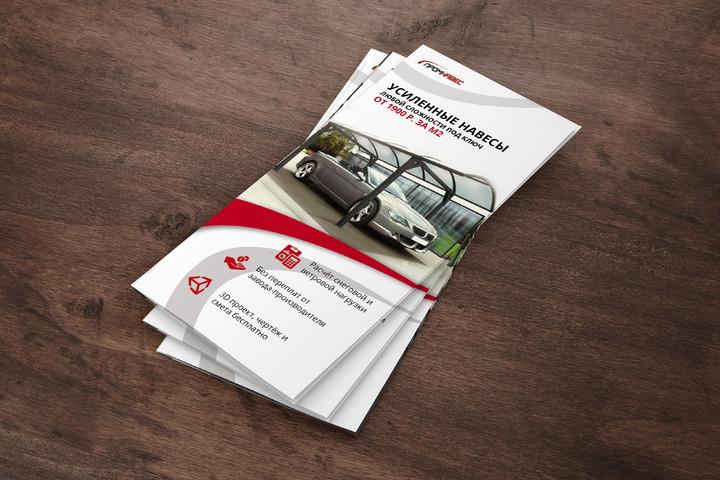 Буклеты, листовки , визитки - 996677