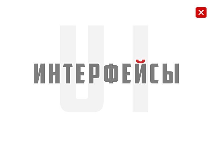 Интерфейс / UI - 999174