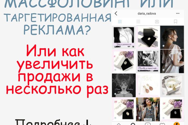 Настройка таргетированной рекламы в Фейсбук и Инстаграм - 999400
