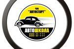 "лого ""Автошкола"""