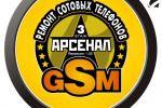 """лого """"GSM арсенал"""""""
