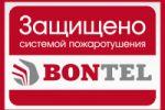 "Табличка А4 для ГК ""BONTEL"""