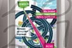 Плакат о вкладах для банка Экспресс, Дагестан