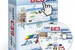Коробка и диск «Сайт без затрат». Автор: Олег Орлов
