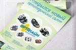 Дизайн листовки А4 для ортопедического салона