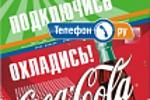 Мегафон + Кока-Кола. Листовка.