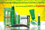 web Баннер Galenic Elansyl