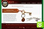"""Корпоративный сайт """"AD ACTA"""""""