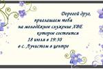 Приглашение Лучистое