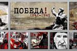 Серия плакатов, посвященных ВОВ