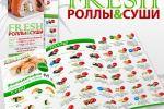 Брошюра Fresh роллы&суши