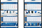 "Календарь трио ""Версия"""
