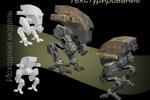 Текстурирование робота
