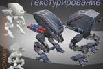 Текстурирование робота 2