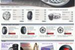 Дизайн сайта по продаже шин и дисков для авто
