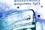 обложка литературного альманаха