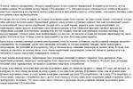 Расшифровка аудиозаписи (фрагмент)