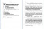 """Дипломная работа на тему """"Формирование команды проекта"""""""