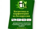 """Листовка А6 магазин """"Белорусская косметика"""""""