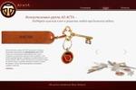 Наполнение сайта консалтинговой группы AD ACTA