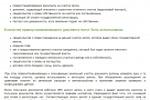 Регистрация права собственности на земельные участки