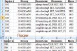 Условное удаление повторов (Excel)
