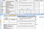 Конструктор кафедр (Excel)