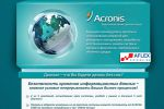 Acronis e-mail template