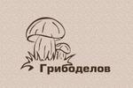 Грибоделов 2