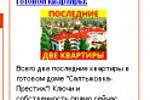 Баннерная реклама на сайте 1dom.ru