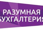 Флаер. Бухгалтерское сопровождение юридических лиц и ИП