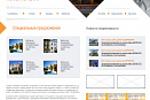 Предварительный набросок сайта агенства недвижимости