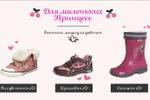 Баннер для интернет-магазина детской обуви