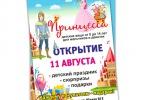 """Листовки для детского магазина """"Принцесса"""""""