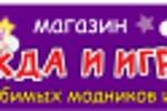"""Баннер для детского магазина """"Игрушки и одежда"""""""