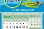 """Квартальный календарь для фирмы """"Экопласт"""""""