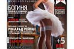 Обложка журнал XXL