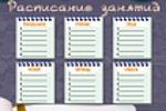 Расписание уроков для школьников