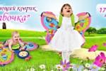 баннер для сайта детских товаров