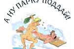 Русская баня или сауна