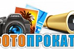 "Логотип на конкурс ""Фотопрокат плюс"", занявший 1 -ое место"