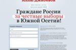 Открытое письмо Южная Осетия