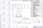 Аппаратурно-технологическая схема